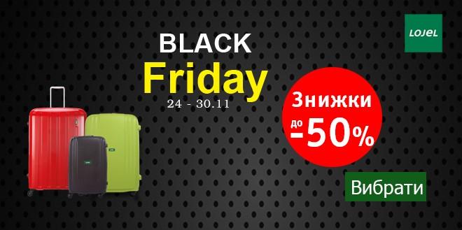 Чорна п'ятниця - Головний розпродаж року!