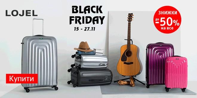 Чорна п'ятниця (Black Friday) 2018